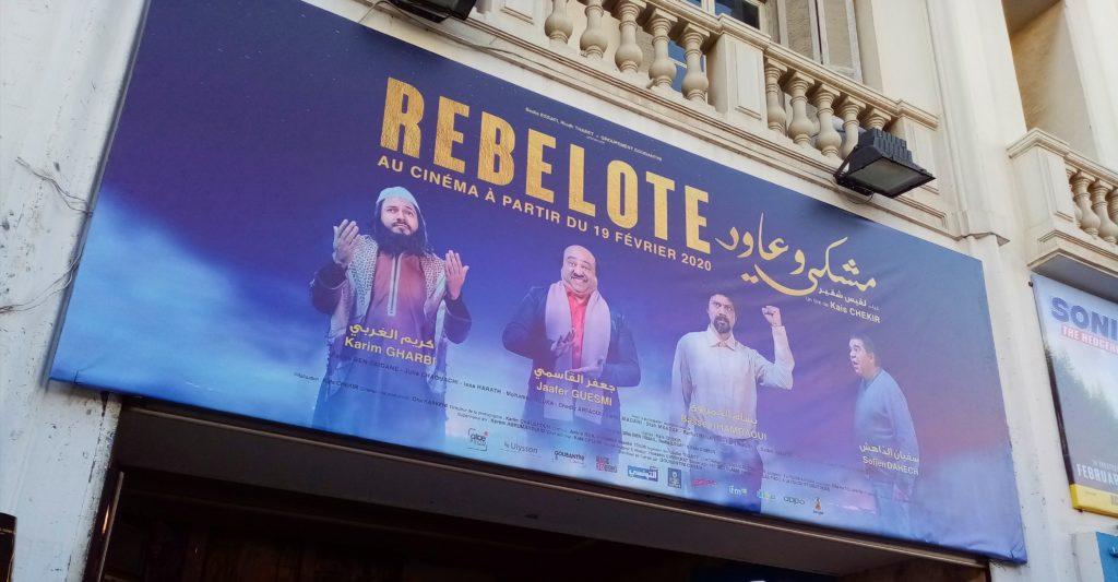 ''مشكي وعاود '' أو الـ ''Rebelote''، عمل سينمائي كوميدي مميّز شارك في رحلتيه الزمنيتين، كلّ من بسّام الحمراوي وكريم الغربي وجعفر الڤاسمي