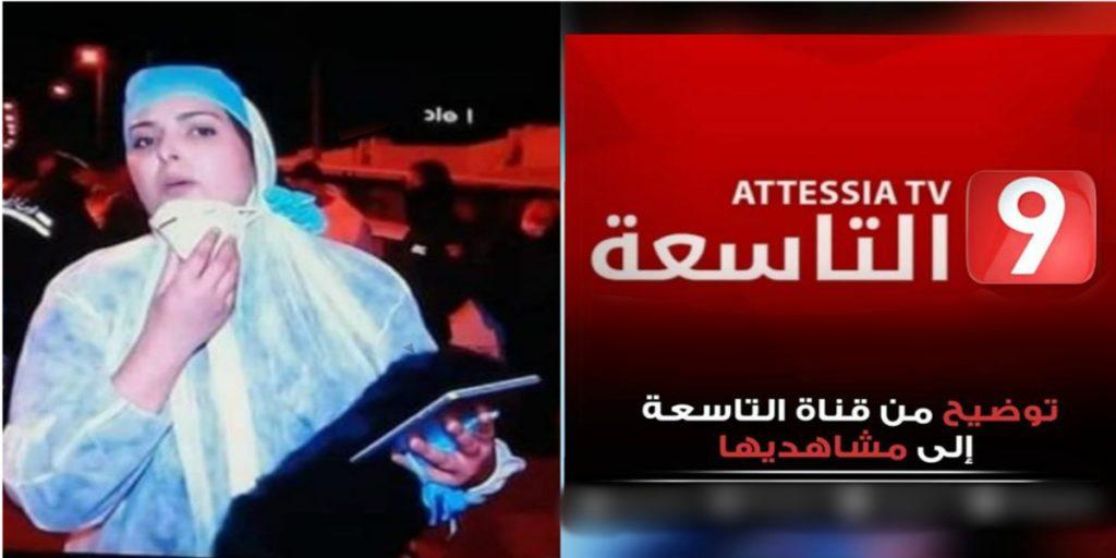 الصحفيّة بقناة التّاسعة أثناء البث المباشر