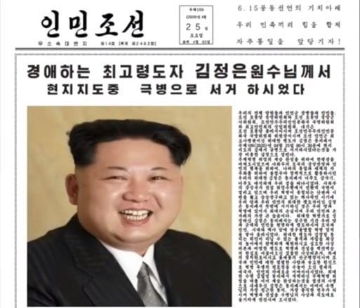 وفاة كيم جونغ أون بمقطع فيديو تم نشره باليوتيوب