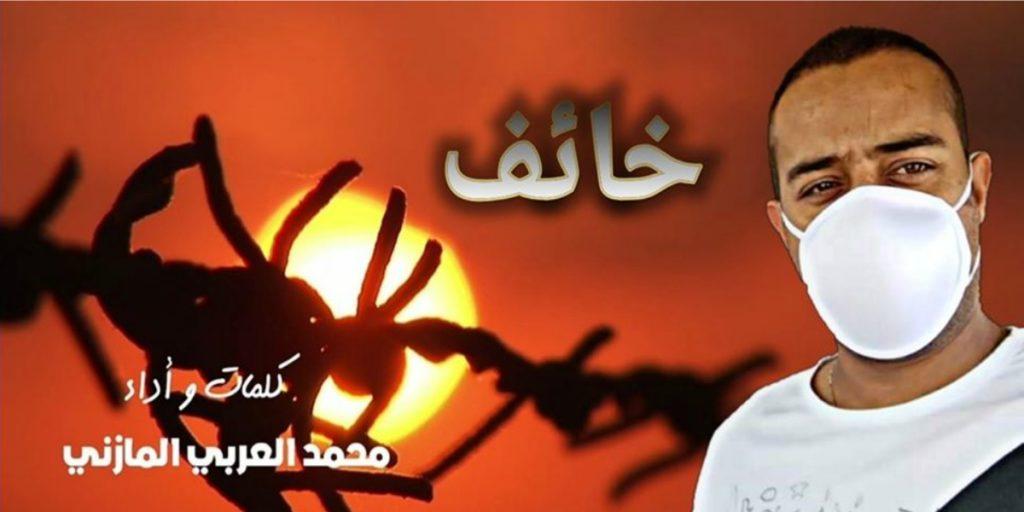 العربي المازني في أول سلام