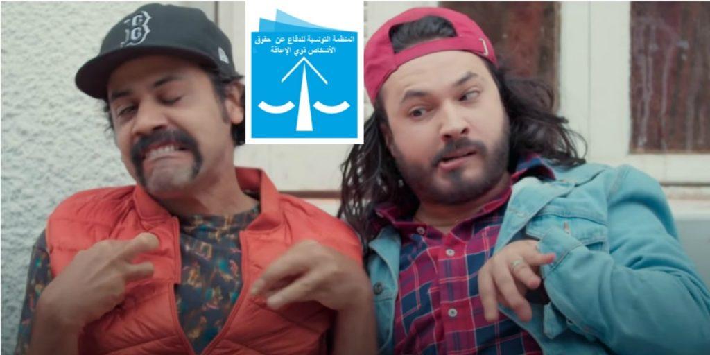 """""""دنيا أخرى 4"""": في بلاغ عن المنظمة التونسية للدفاع عن حقوق الاشخاص ذوي الإعاقة حول لقطة كريم الغربي وبسام الحمراوي"""