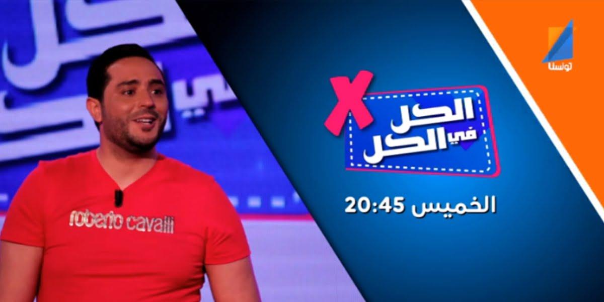 فيصل الحضيري ضمن برنامج الكل في الكل على قناة تونسنا