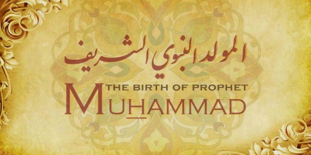 مولد النبيء محمد عليه الصلاة والسلام