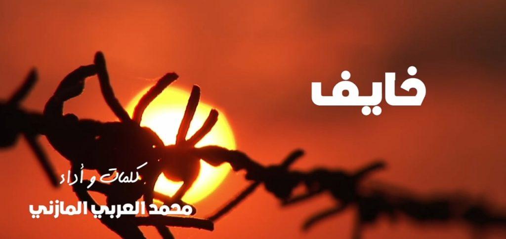 """العربي المازني خَائِفْ ضمن أوّل تجربة فنّية في عالم """"الصلام"""""""
