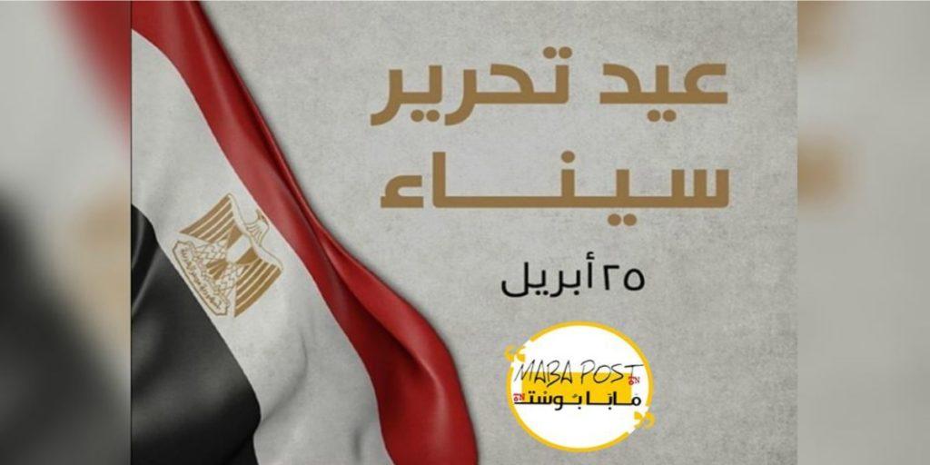 مصر تحتفل بعيد تحرير سيناء منذ عام 1982