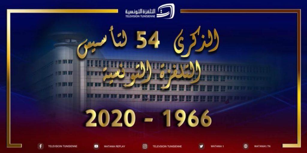التلفزة الوطنية التونسية: تحتفي اليوم بمرور أكثر من نصف قرن