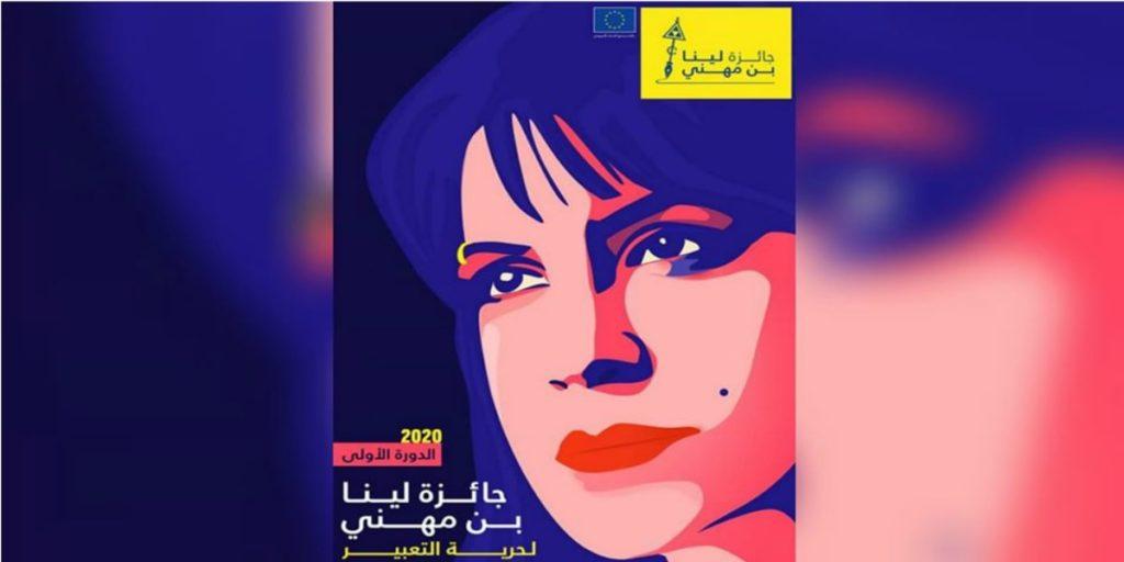 جائزة لينا بن مهنّي لحرية التعبير في دورتها الأولى