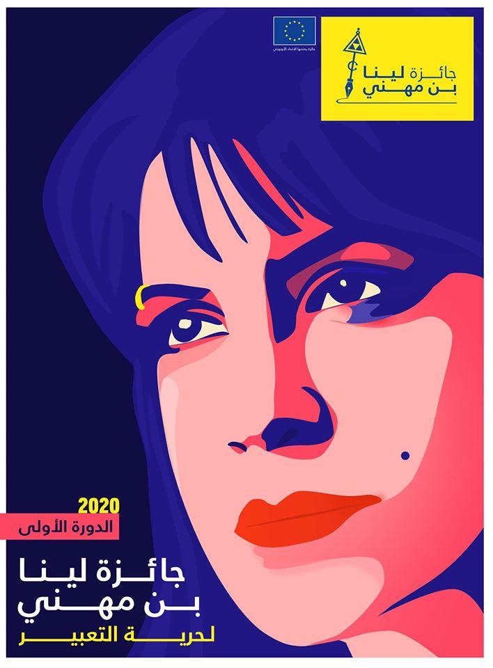 جائزة لينا بن مهنّي لحرية التعبير
