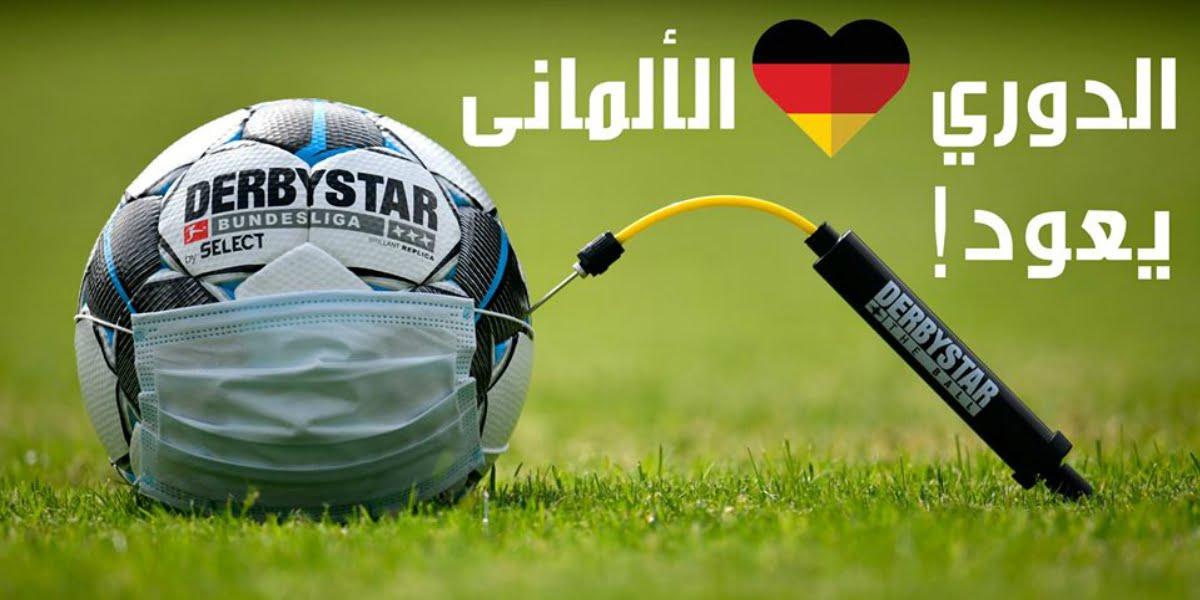 البوندسليغا: الدّوري الألماني يستأنف نشاطه الرّياضي بداية من اليوم