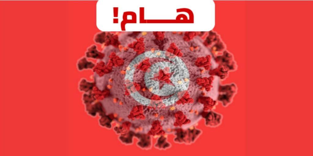 فيروس كورونا: تونس تسجّل 6 حالات جديدة والوضع خطير...