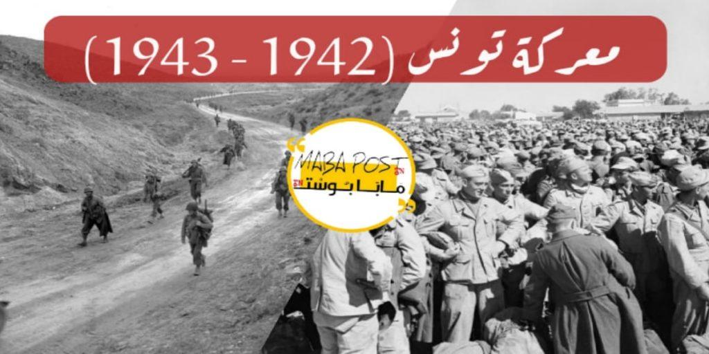 معركة تونس أثناء الحرب العالمية الثانية: جزء من التّاريخ...
