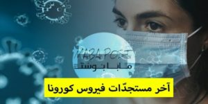 فيروس كورونا: مجلّتنا الإلكترونية ترصد لكم ٱخر مستجدات بتونس والعالم