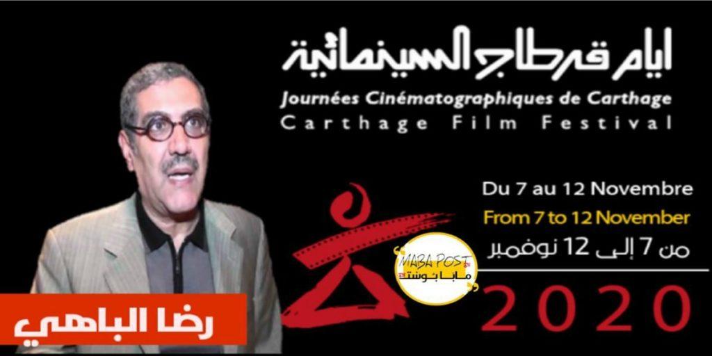 أيام قرطاج السينمائية 2020: دورة مختلفة عن سابقاتها بإدارة رضا الباهي