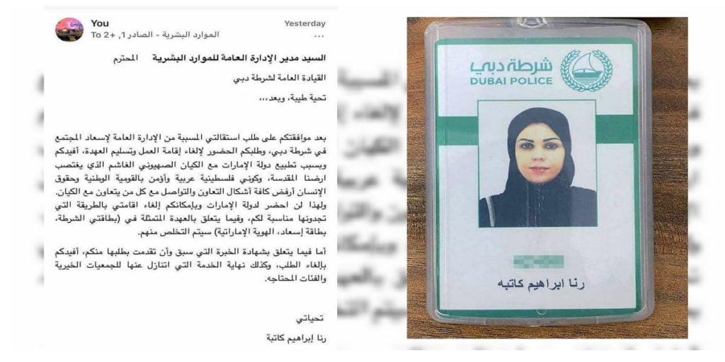 فلسطينيّة تقدّم إستقالتها من شرطة دبيّ بعد قرار إمارات بالتّطبيع مع إسرائيل