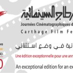 أيّام قرطاج السّينمائية في دورتها 31 الإستثنائيّة رغم جائحة كورونا / النّقطة الصحفيّة