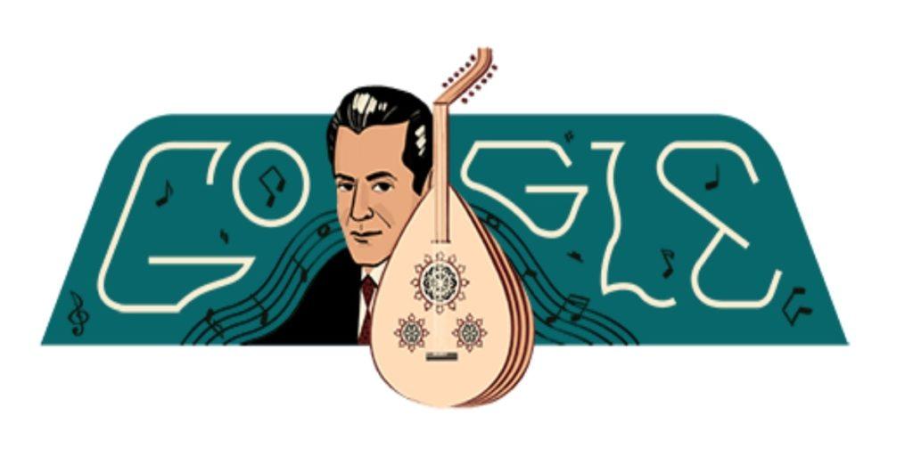 فريد الأطرش في إحتفالية خاصة من موقع غوغل