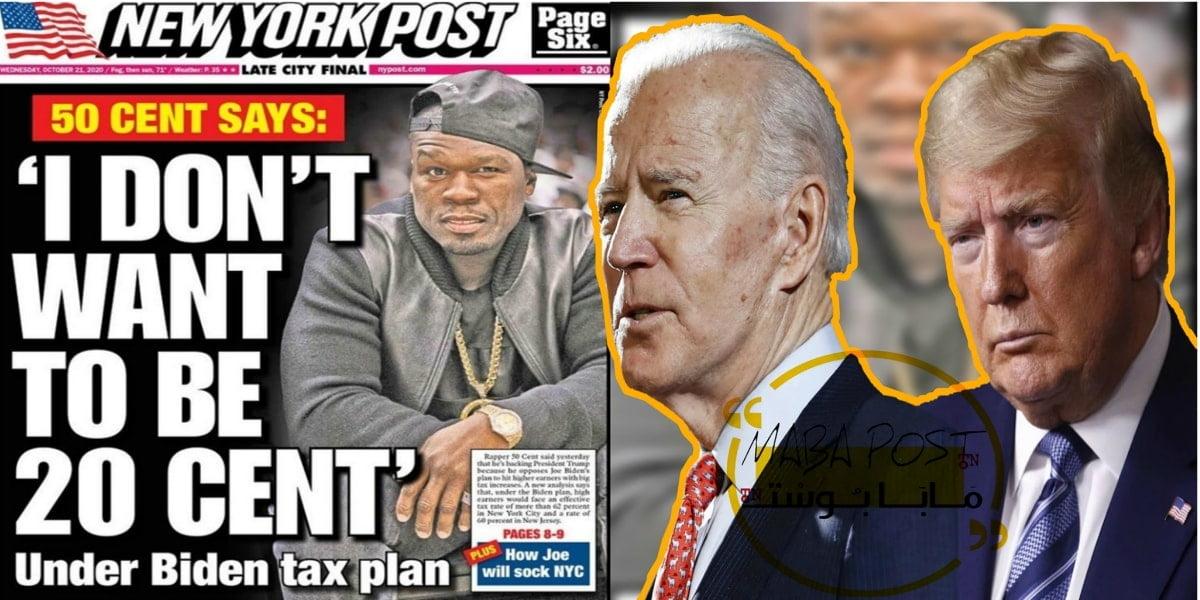 50 Cent يعلن الإدلاء بصوته لترامب في الإنتخابات القادمة رغم معاداة الأخير للسّود