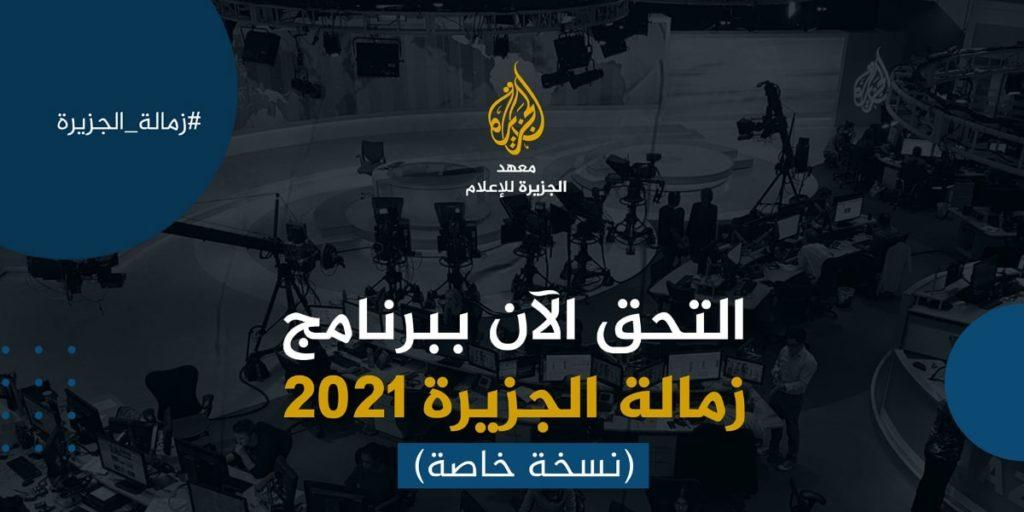 معهد الجزيرة للإعلام يفتح باب التّسجيل لـ برنامج الزّمالة
