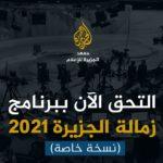 """معهد الجزيرة للإعلام يفتح باب التّسجيل لـ """"زمالة الجزيرة"""""""