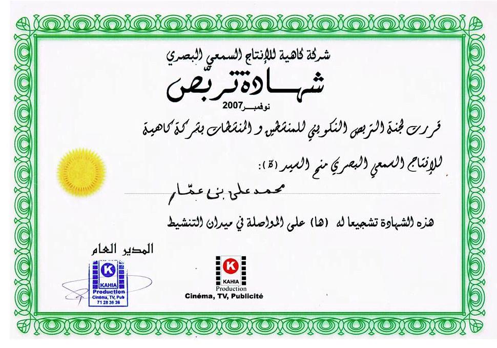 شهادة تدريب في المجال السمعي البصري كمقدم برامج